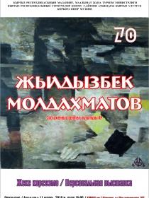 Джылдызбек Молдахматов