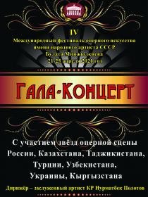 Гала-Концерт. Звёзды оперной сцены