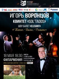 Игорь Воронцов квинтет «SOL'TADOS»