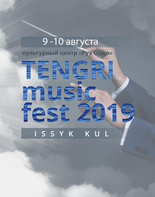 TENGRI Music Fest 2019  на Иссык -Куле