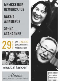 Musical Tandem